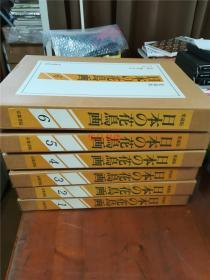 爱蔵版   日本的花鸟画   全6卷   全6册   8开大开本    包括古代和现代的日本花鸟画   双盒套   珍藏版!   日本直发包邮