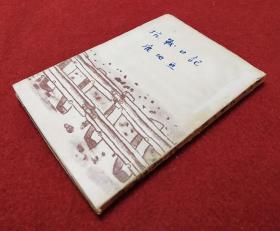 民国1948年日文书,鹿地亘著《抗战日记》武汉,桂林,重庆,湖北等地抗战日记