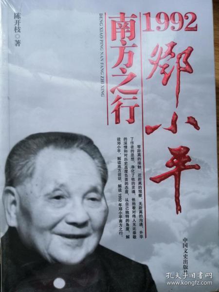 1992邓小平南方之行、解读《开枝印迹》、开枝印迹--陈开枝小档案(三册合售)