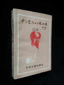 中华当代诗词家名录
