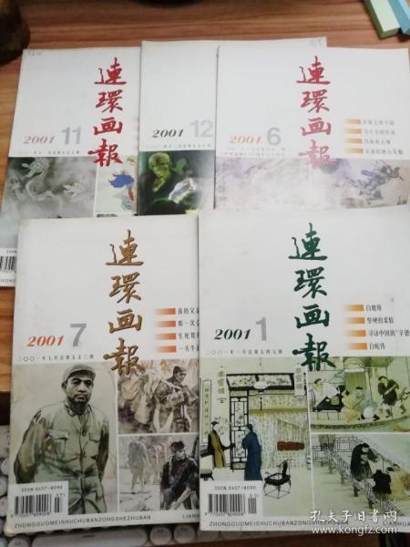 连环画报2001年【1.6.7.11.12】5册合售