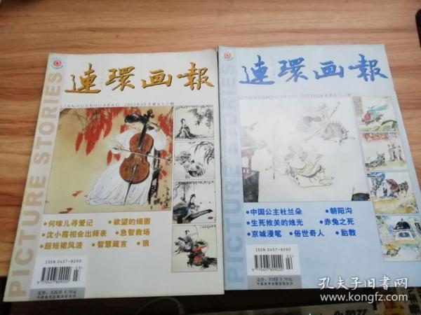 连环画报2003年【2.3】2册合售