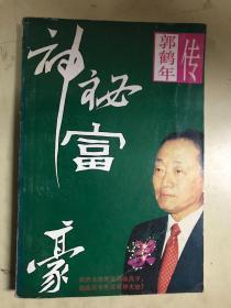 神秘富豪——郭鹤年传