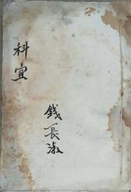 科宜(影印本,线装,19页38面全,15.6X21.2X1.2cm)