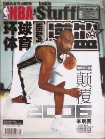 环球体育2006年4上、6上、7下总第158、164期.3册合售