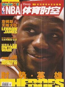体育时空2005年1月