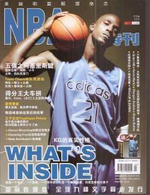 NBA特刊.中文版.三月号、九月号.2册合售