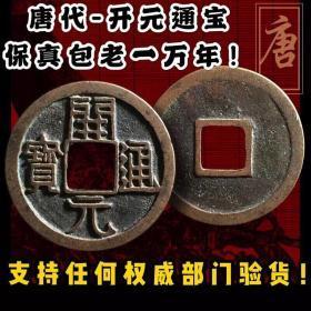 【包老保真】开元通宝 背月 唐代贵妃古钱币铜钱 宋代清代五帝钱