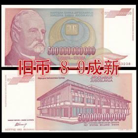 【保真外币1张】南斯拉夫5000亿第纳尔 外国超大面值纸币真品