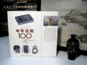 《中华古砚100讲》百花文艺出版社