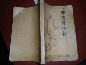 《曹雪芹小传》周汝昌著 百花文艺出版社 私藏 书品如图