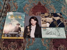 【签名照】台湾戏剧大师顾宝明,百变女王郎祖筠签名照+两人合签演出票根+舞台剧《接送情》宣传单