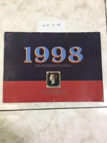 1998年挂历:世界珍稀邮票