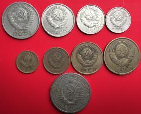 苏联整套硬币9枚套 俄罗斯 旧币欧洲外国硬币纪念币