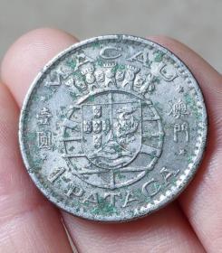 旧币 葡属澳门1元壹圆纪念币 硬币约28.5mm 年份随机 钱币收藏