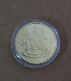 2014年甲午马年1元纪念币 硬币 直径约25mm 亚洲钱币中国