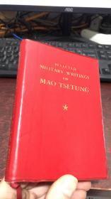 ECRITS MILITAIRES DE MAO TES-TOUNG 毛泽东军事文选(英文版)