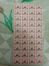 1988年贰元印花税票 40张
