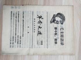 革命文选1967年103期【斗私批修做好各学校各单位的斗批改】有毛主席像语录