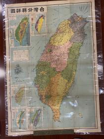 大中华书局1950五版《台湾分省详图》彩色精印、尺寸52/75Cm、品相完整!