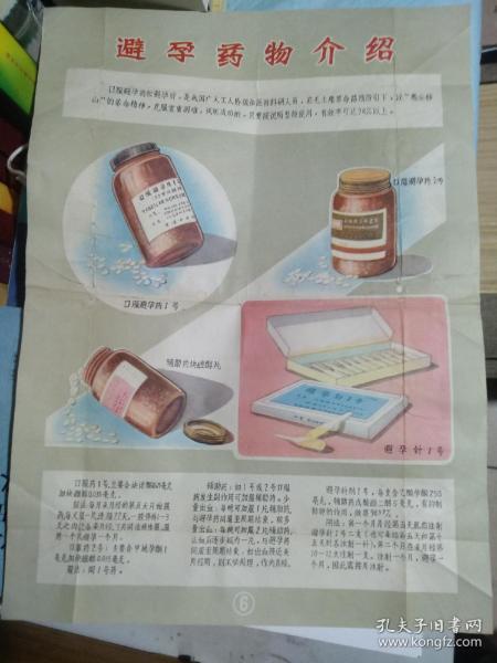 毛主席时代避孕药物介绍挂图(老宣传画)