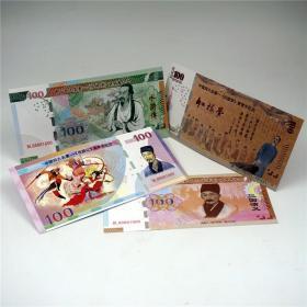 套装四大名著纪念钞测试钞 三国西游水浒红楼古代文学纪念币钞
