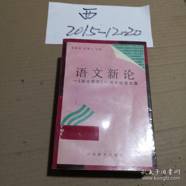 -15周年纪念文集(2000册)