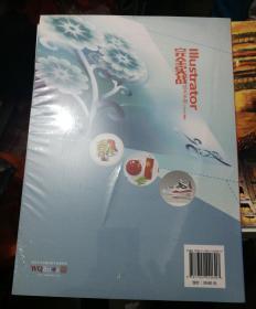 Illustrator完全实战技术手册 CS6/CC适用(含DVD片,原封塑料纸未拆)