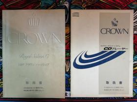丰田皇冠车 CROWN SALOON G(底盘编号:MS137)说明书和汽车音响说明书