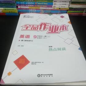 教与学整体设计 全品作业本 英语 新课标(RJ) 九年级全一册(上)