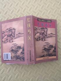 中国古典侠义小说精品:七侠五义