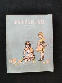 五十年代儿童书《两个不听话的小姑娘》