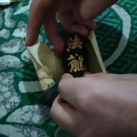 圆柱形老墨(己残裂,上有'法龙字样,直径2.8,长度为9cm)