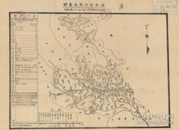 民国三十一年(1942年)《成县形势全图》(陇南成县老地图、成县地图),全图规整,开幅56X75CM,绘制十分详细,全县村庄、学校、道路绘制详细。左侧附县治资料,此图非常棒。成县地理地名历史变迁重要史料。原图高清复制,裱框后,风貌佳。