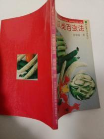 家庭烹饪丛书,瓜类百变法,