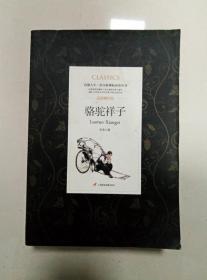 EA3001959 启迪人生·语文新课标必读丛书--骆驼祥子(扉页有字迹)