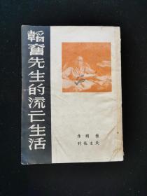 民国初版《韬奋先生的流亡生活》