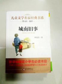 EA3004294 儿童文学名家经典书系--城南旧事
