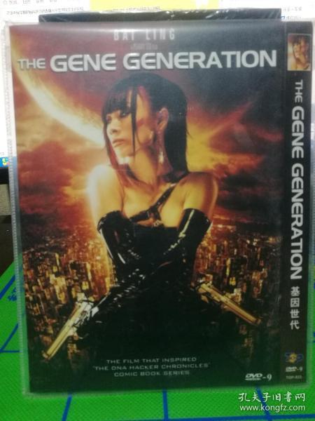 DVD  基因世代