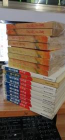 星火燎原全集(含:<星火燎原选编(1-10)><星火燎原未刊稿(1-10)>)共20册.请看图.