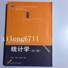 统计学第六版第6版 贾俊平 中国人民大学 9787300203096