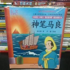 儿童文学传世大系 经典动画原创绘本 共4册
