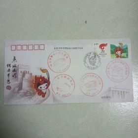 北京2008年奥运会火炬接力纪念封