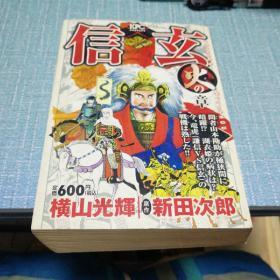 武田信玄  火の章(日文原版卡通漫画)