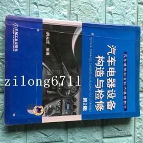 汽车电器设计构造与检修第二版第2版 胡光辉 机械工业出版社 9787111313687