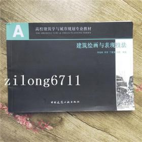 建筑绘画与表现技法 李延龄 中国建筑工业 9787112117888