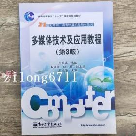 多媒体技术及应用教程 第3版第三版 庄燕滨 电子工业出版社 9787121108228