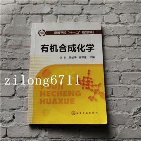 有机合成化学 叶非 黄长干 徐翠莲 化学工业出版9787122086358