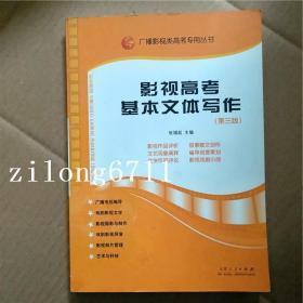 影视高考基本文体写作 张福起 山东人民出版社 9787209053112