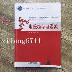 电磁场与电磁波 清华大学出版社 邹澎 9787302170648